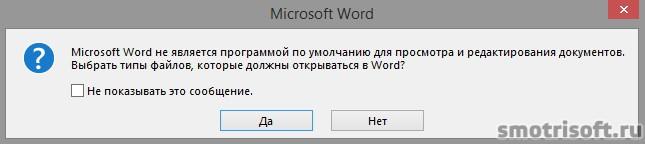 Где скачать microsoft office 2013 бесплатно (36)