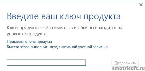Где скачать microsoft office 2013 бесплатно (37)-