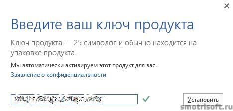 Где скачать microsoft office 2013 бесплатно (37)--