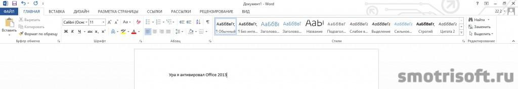 Где скачать microsoft office 2013 бесплатно (37)---