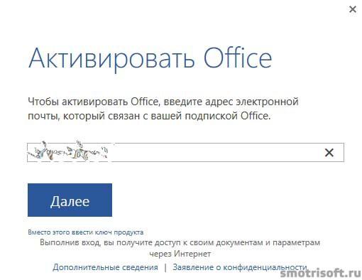 Где скачать microsoft office 2013 бесплатно (37)