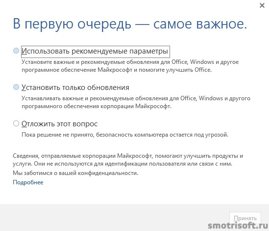Где скачать microsoft office 2013 бесплатно (38)