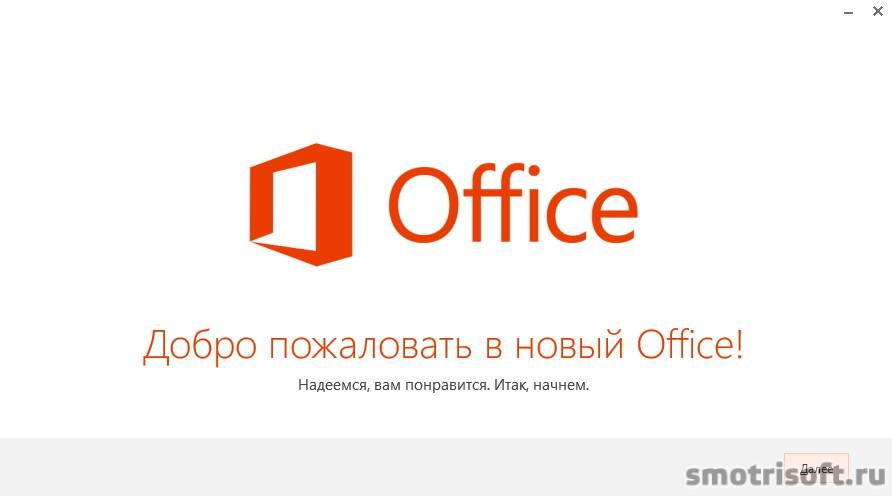 Где скачать microsoft office 2013 бесплатно (39)