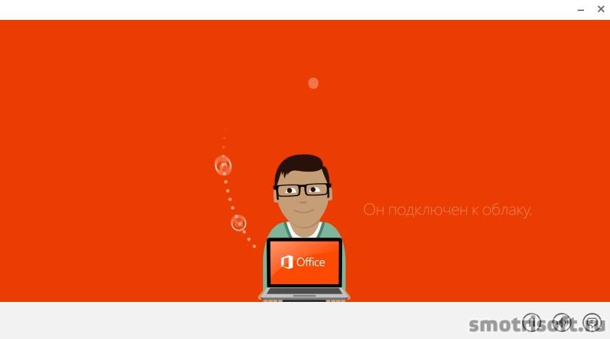 Где скачать microsoft office 2013 бесплатно (40)