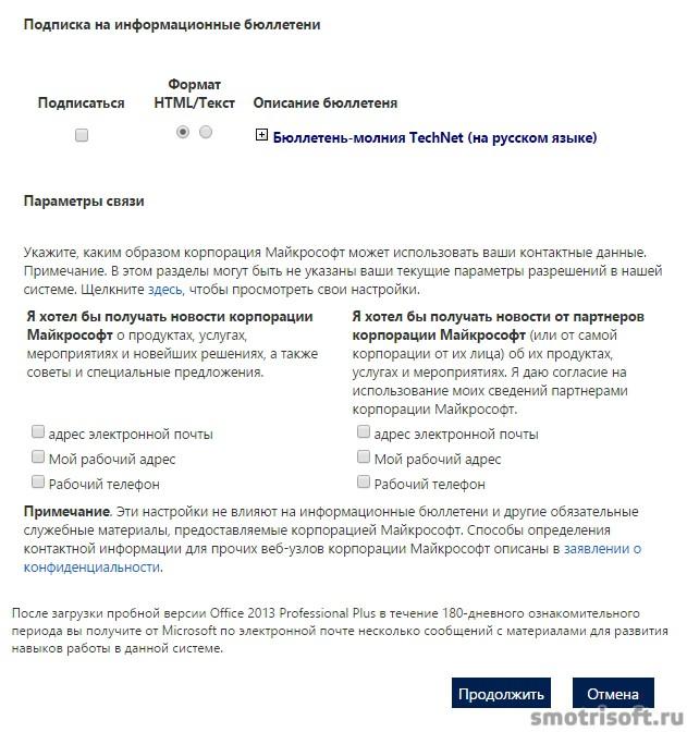 Где скачать microsoft office 2013 бесплатно (6)