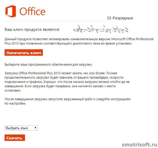 Где скачать microsoft office 2013 бесплатно (7)