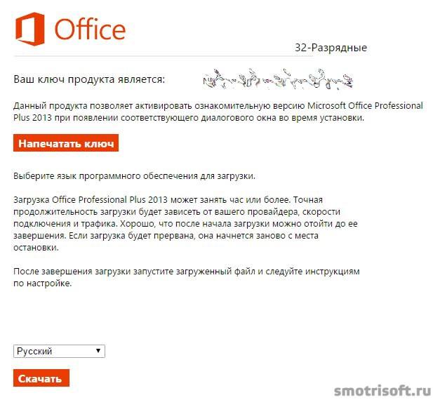 скачать майкрософт офис 2013 бесплатно