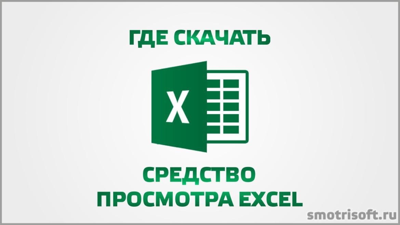 Где скачать средство просмотра Excel