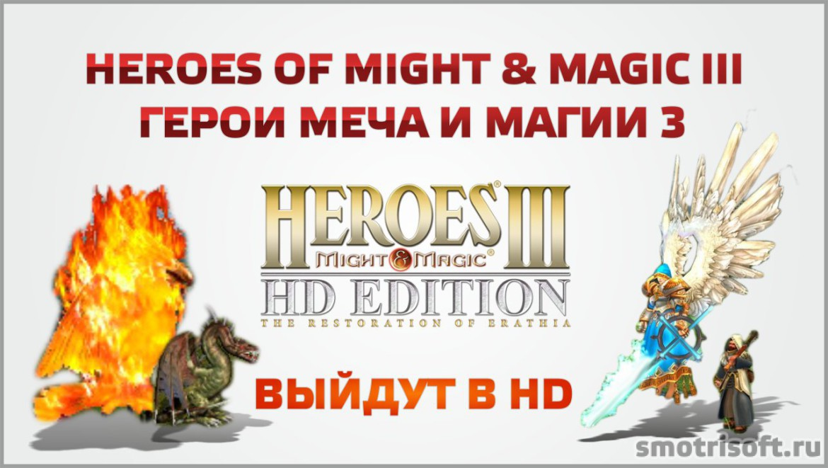 Heroes of Might & Magic III выйдут в HD