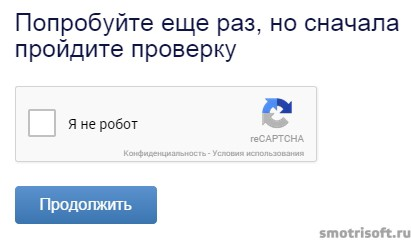 Image 2014 12 13 23 53 58 Я не робот (1)