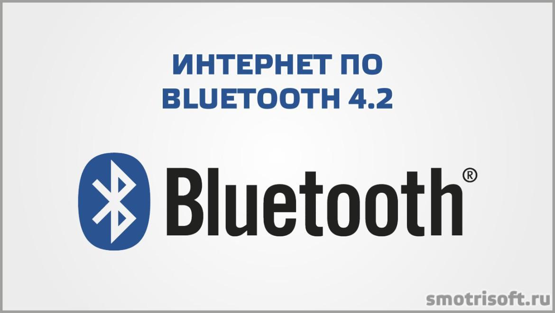 Интернет по Bluetooth 4.2