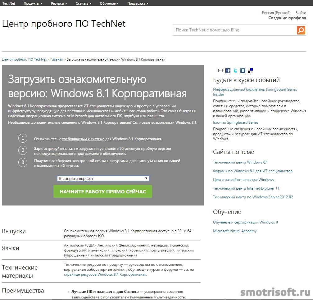 Скачать оригинальный образ Windows 8 и 8 1 | Komputer