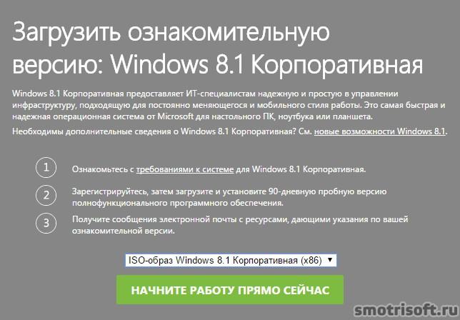 Как Скачать Windows 8.1 Бесплатно (12)