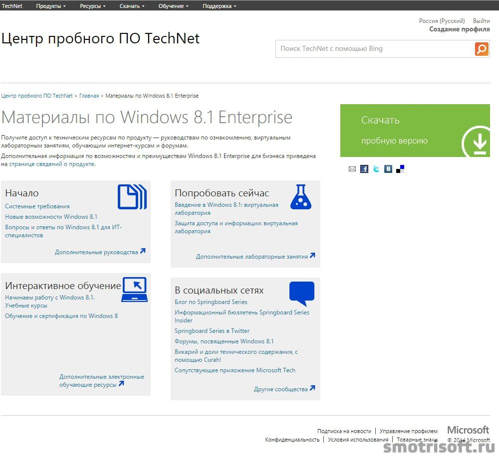 Как Скачать Windows 8.1 Бесплатно (18)