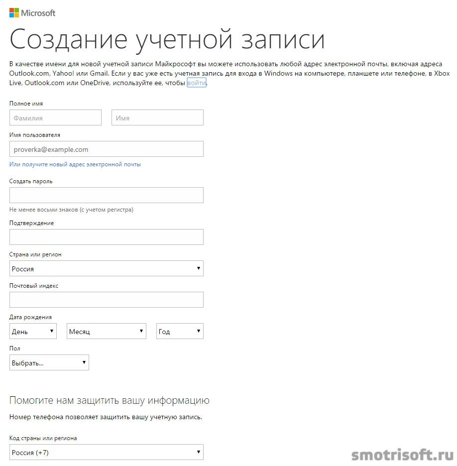 Как Скачать Windows 8.1 Бесплатно (2)