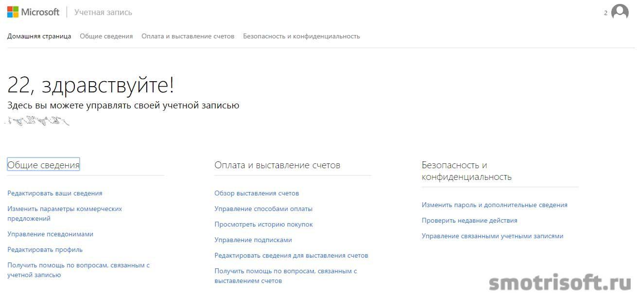 Как Скачать Windows 8.1 Бесплатно (9)