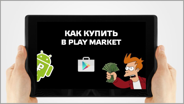 Как купить в Play Market-