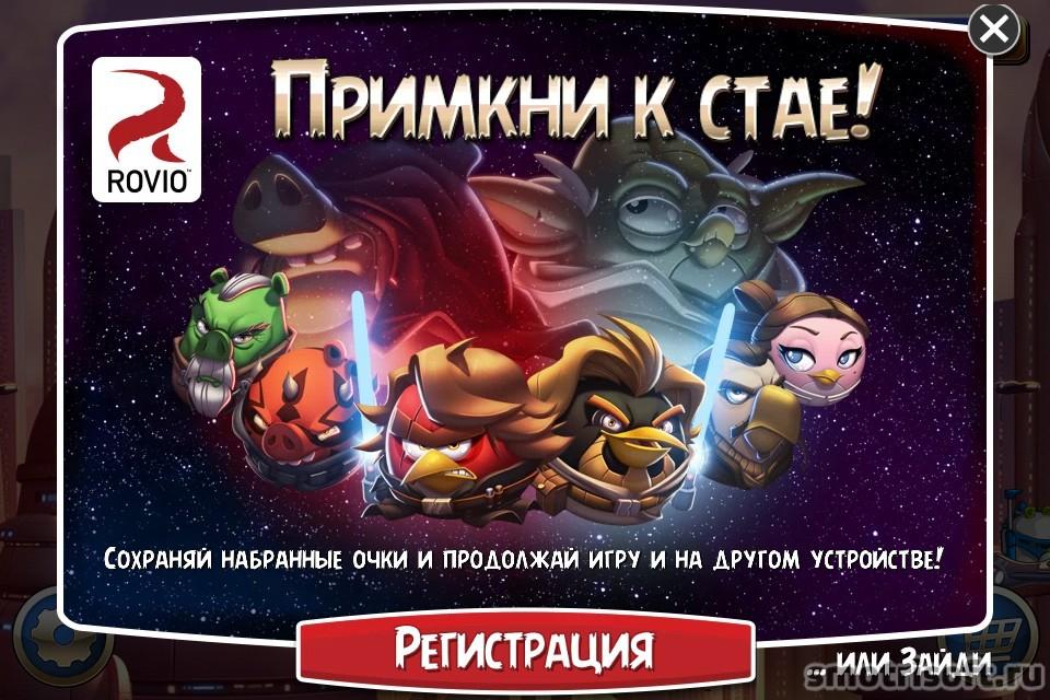 Как перенести сохранения Angry Birds Star Wars 2 с iOS на Android (2)