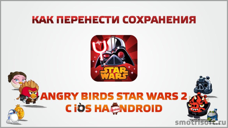 Как перенести сохранения Angry Birds Star Wars 2 с iOS на Android