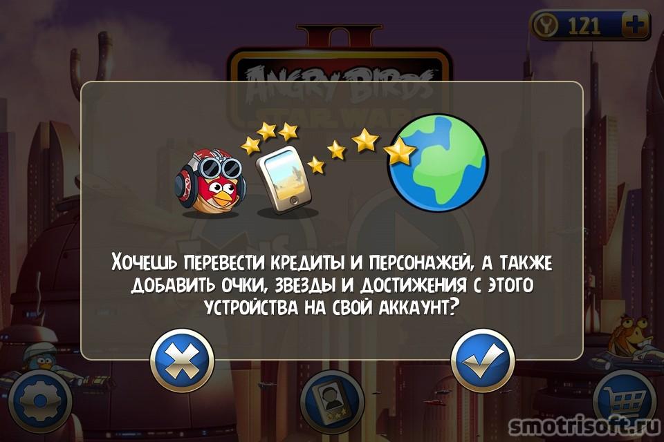 Как перенести сохранения Angry Birds Star Wars 2 с iOS на Android (21)