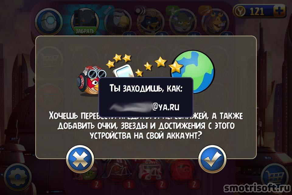 Как перенести сохранения Angry Birds Star Wars 2 с iOS на Android (22)