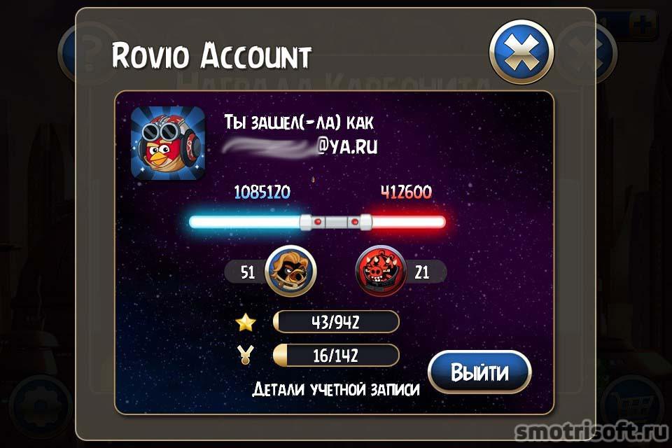 Как перенести сохранения Angry Birds Star Wars 2 с iOS на Android (25)