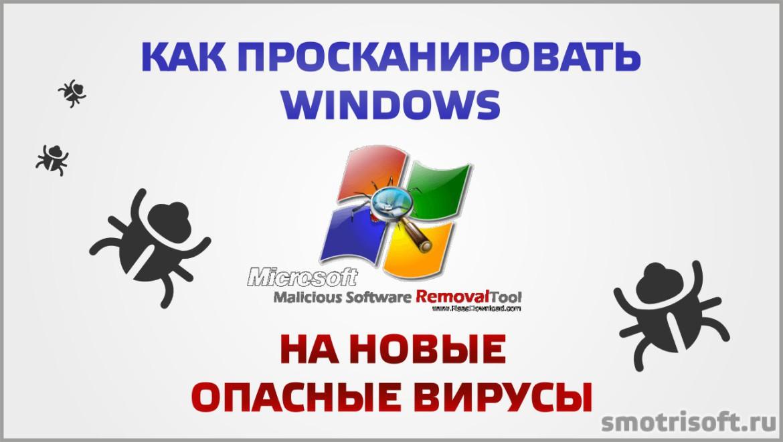 Как просканировать Windows на новые опасные вирусы