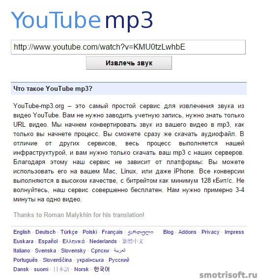 Как скачать звук из видео на youtube (1)