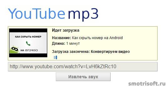 Как скачать звук из видео на youtube (3)