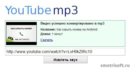 Как скачать звук из видео на youtube (4)