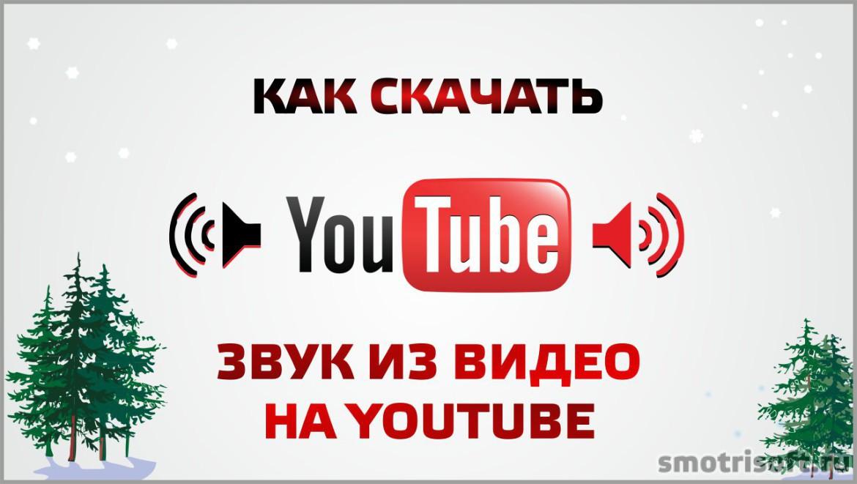 Как скачать с youtube mp3