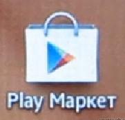 Как удалить Play Market (18)