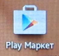 Как удалить Play Market (19)