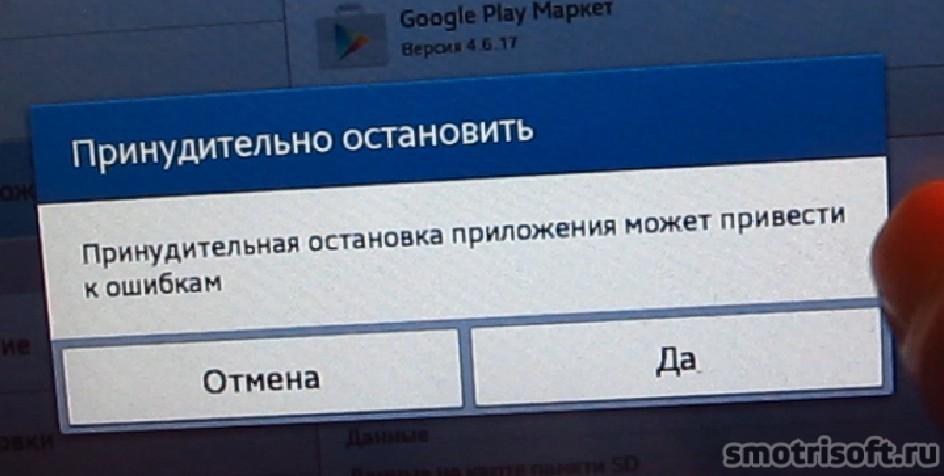 Как удалить Play Market (9)