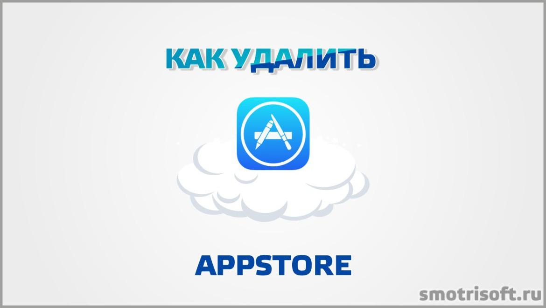 Как удалить AppStore