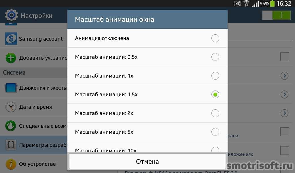 Как ускорить работу планшета 2 (5)-
