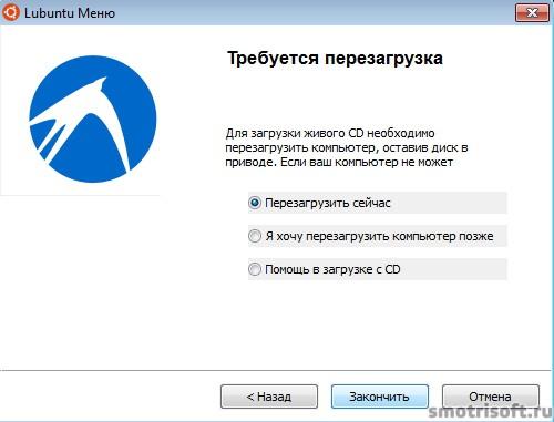 Как установить Lubuntu на Windows (10)