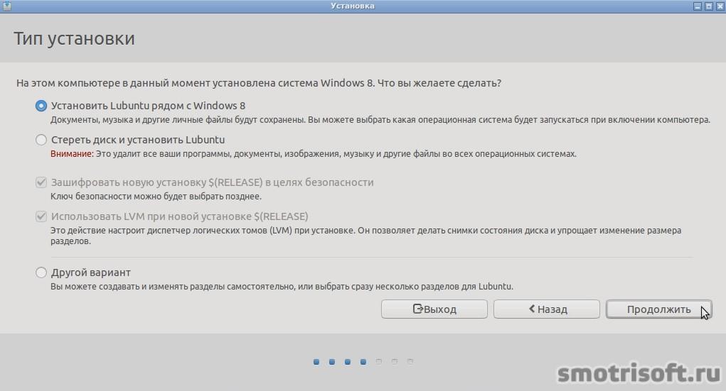 Как установить Lubuntu на Windows (21)-