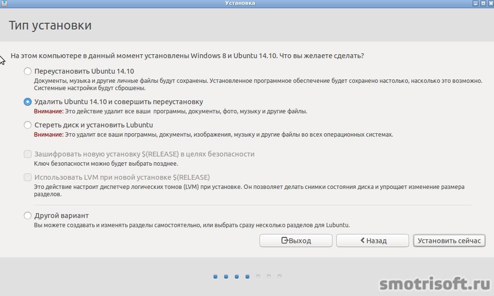 Как установить Lubuntu на Windows (21)