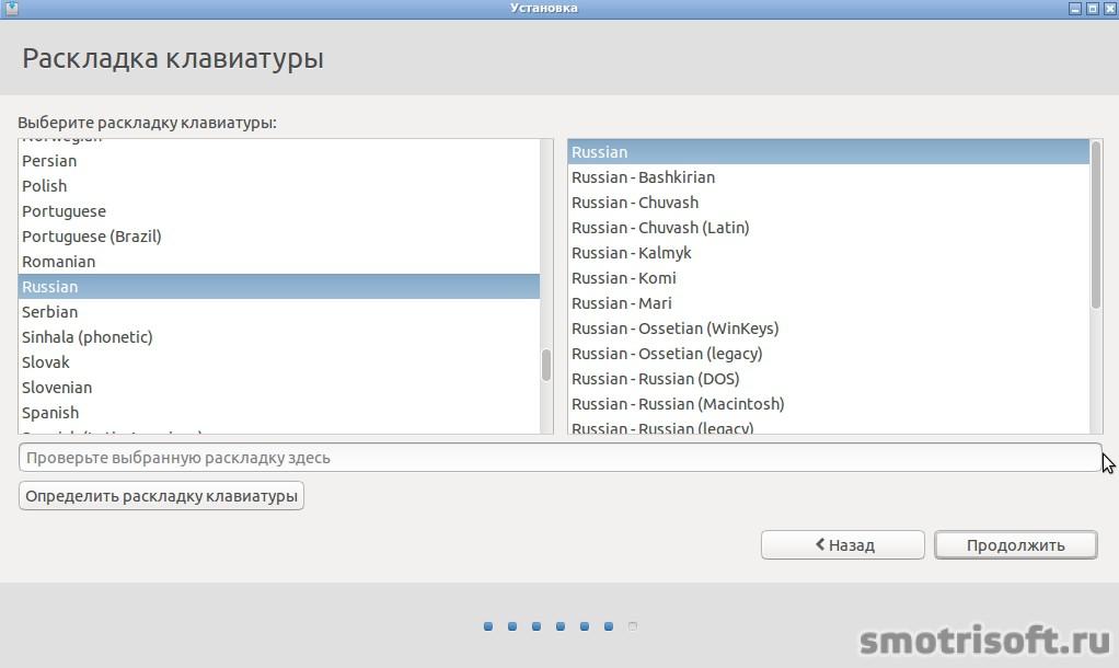 Как установить Lubuntu на Windows (24)