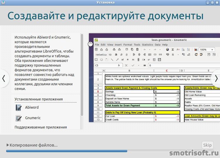 Как установить Lubuntu на Windows (29)