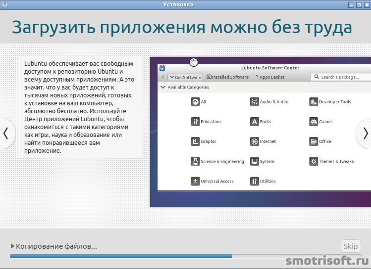 Как установить Lubuntu на Windows (30)