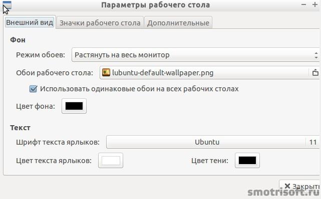 Как установить Lubuntu на Windows (42)