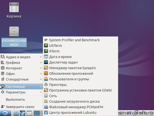 Как установить Lubuntu на Windows (46)