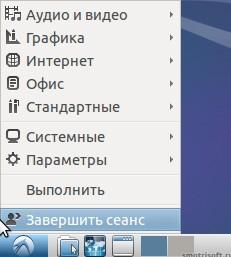 Как установить Lubuntu на Windows (47)