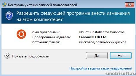Как установить Lubuntu на Windows (8)