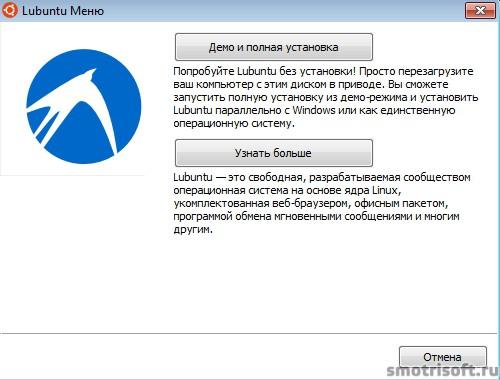 Как установить Lubuntu на Windows (9)