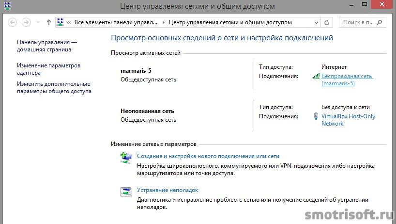 Как узнать пароль от своего Wi-Fi (3)