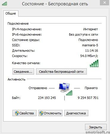 Как узнать пароль от своего Wi-Fi (4)