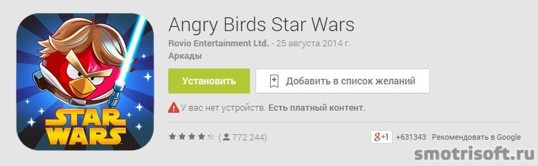Как восстановить покупки Angry Birds Star Wars- (1)